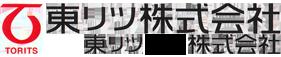 東リツ株式会社